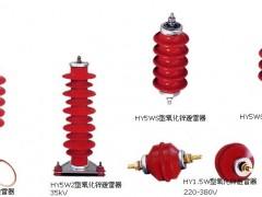 供应ENR-HY金属氧化物避雷器