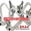 2017最新注册送白菜网U型卡缆,生产U型卡缆