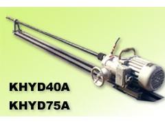 供應KHDY40A、KHYD75A礦用電動巖石鉆