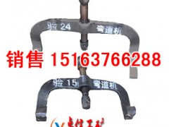 供应手动弯道器,生产手动弯道器,各种型号手动弯道器