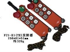 输送设备无线遥控器