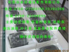 泵芯:PV2R3-116,PV2R2-59,PV2R1-25