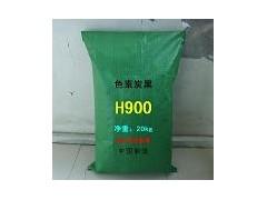 供应高色素碳黑(炭黑)H900