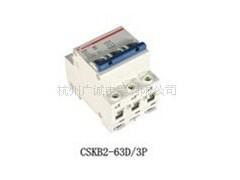 高分断小型断路器/CSKB2-63系列