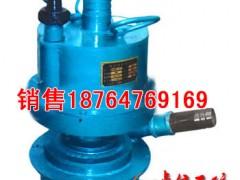 生产BQW风动涡轮潜水泵,FWB-20风动涡轮潜水泵生产厂家