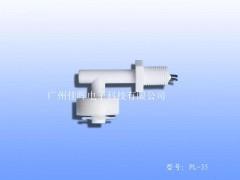 小型塑料侧装液位开关,水位控制