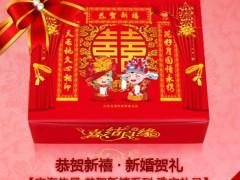 北京宝海伟星恭贺新禧珠宝礼品_