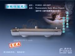 FORXD-RS15HT混水恒温淋浴龙头(
