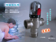 MSJC-RS25热水混水恒温阀