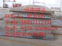 供应舞钢3---300合金板15CrMo 12