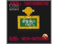 BSC7900 防爆标志灯欧辉照明强烈推荐吉林厂家直销
