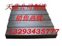 机床导轨防护罩厂//钢板导轨防护罩/卷帘式防护罩