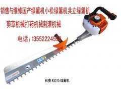 供应单刃科赛绿篱机/北京小松绿篱机