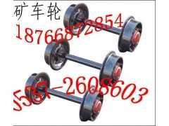 矿车轮对,300矿车轮,350矿车轮,300-600轮对厂家