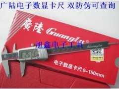 广陆电子数显卡尺0-150mm 广陆数