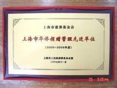 广州木质授权牌厂家定做,广州华侨慈善协会授权牌厂家定做