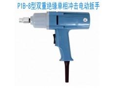 P1B-8双重绝缘单相冲击电动扳手