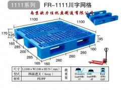 厂家塑料托盘低价供应 网格九脚