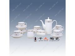 供应商务礼品,陶瓷礼品咖啡具,陶瓷咖啡杯批发