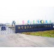 济宁市鲁兴大力工程有限公司