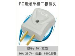 今天电工插头PC阻燃单相二极插座