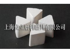 高铝瓷斜三角研磨石
