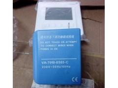 执行器 VA-7010-8503-C