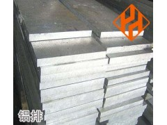 山东济宁1070铝排价格1070阴极板制造批发