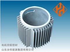 山东批发/采购6063T5铝型材外壳,铝壳,,电机外壳