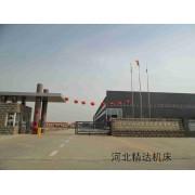 精达河北机床制造有限公司