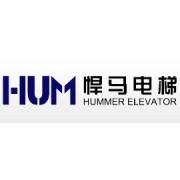 悍马电梯(上海)有限公司