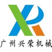 广州兴荣机械有限公司