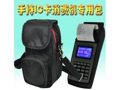 蓝牙刷卡器pos机包 蓝牙刷卡机  手持IC卡刷卡机腰包
