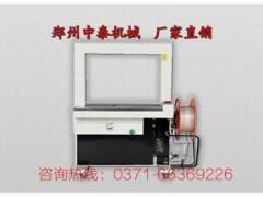 河南全自动打包机,郑州中泰机械最专业!