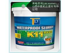 卫生间专用防水涂料 k11防水涂料 欲购从速