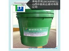 批发密封固化剂 地面硬化处理剂  专业起灰起砂处理