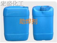 环保助焊剂 深圳助焊剂厂家宏盛化工免洗助焊剂效果好价格低