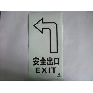 超市地面地贴,PVC荧光地贴,消防应急安全出口夜光标牌