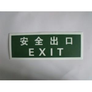 夜光标牌 夜光牌 消防标牌 消防标识牌 自发光警示标志
