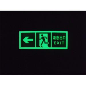 墙面疏散指示标牌,夜光荧光导向牌,消防逃生指示牌