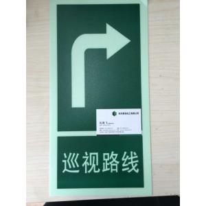 车间工厂安全标志,带背胶蓄光地贴,巡视路线指示牌