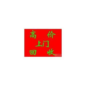 广州大批量回收汽巴颜料回收库存颜料13603105082