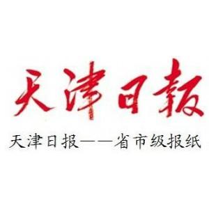 天津日报省市级报纸退市声明遗失声明登报服务中心