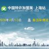 投资创业加盟盛筵---2017中国特许展上海站连锁加盟展
