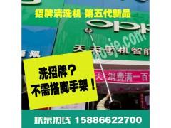 深圳市招牌清洗哪家好,好易潔環保招牌清洗機幫您忙