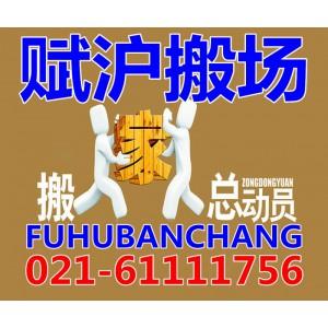 上海搬家公司 上海赋沪搬场服务有限公司