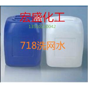 深圳公明宏盛718洗网水批发厂家免费送货上门