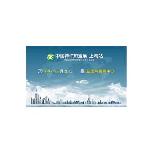 2017中国特许加盟展上海站第14届上海特许连锁加盟展
