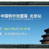中国特许加盟展北京站2018第20届北京特许连锁加盟展