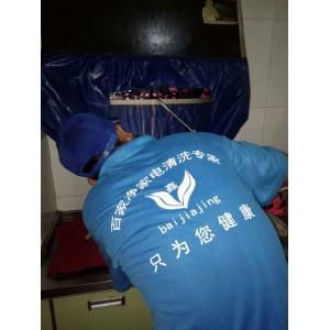 山西代理一家家电清洗公司,哪里有正规的清洗培训加盟公司?